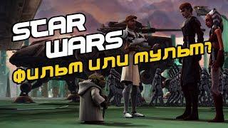 Все Мультсериалы Про Звёздные Войны