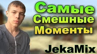 СМЕШНЫЕ МОМЕНТЫ С JekaMIX| ЧАСТЬ №1