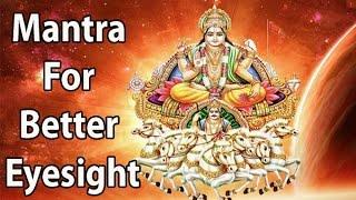 mantra for better eyesight l shree surya beej mantra l श्री सूर्य मंत्र