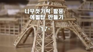 에펠탑 만들기  1 24