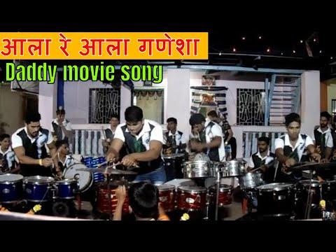 Aala Re Aala Ganesha Song on Benjo | DADDY MOVIE | Ganpati Special song 2018 - Swapnil Beats