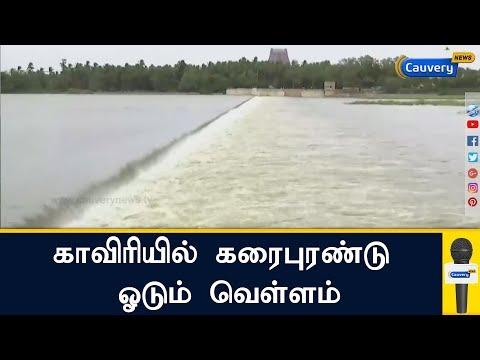 அகண்ட காவிரியில் கரைபுரண்டு ஓடும் வெள்ளம் | Cauvery River | Cauvery Flood
