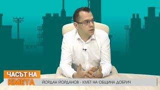 ЧАСЪТ НА КМЕТА - Йордан Йорданов - кмет на Община Добрич