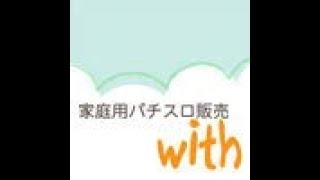 家庭用パチスロ販売withの pachislot with you thumbnail