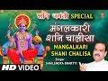 मंगलकारी शनि चालीसा I Mangalkari Shani Chalisa I SHAILENDRA BHARTTI I Shani Jayanti 2019 Special