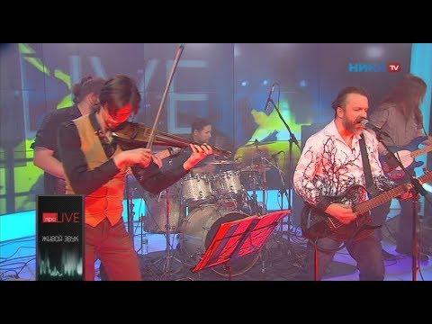 ОМЕЛА - Тайная тропа (Live НИКА ТВ)