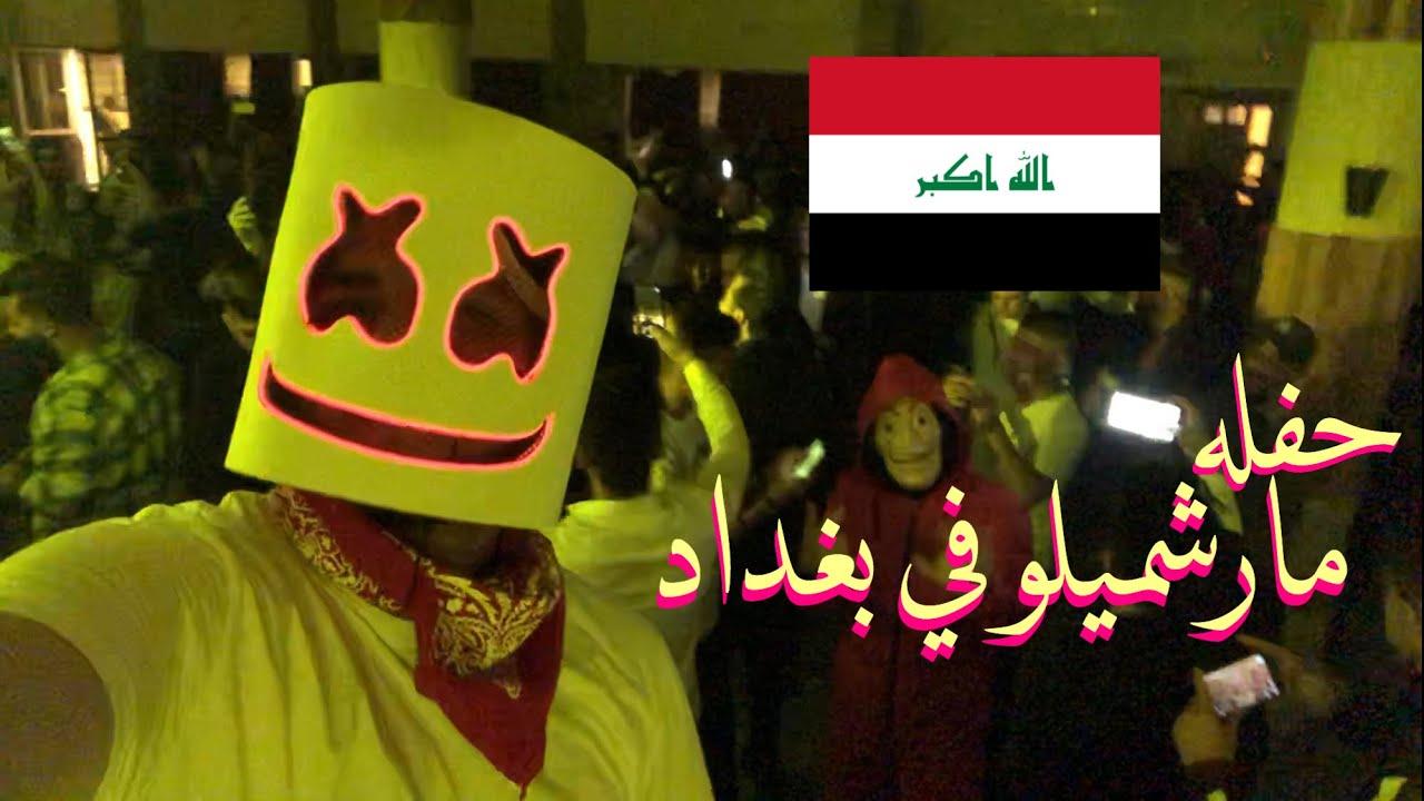 اقوى حفله يوم المرأه العالمي في بغداد 🇮🇶