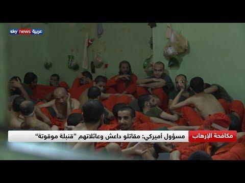 جدل عالمي إزاء إعادة تركيا مقاتلي داعش إلى بلدانهم  - نشر قبل 47 دقيقة