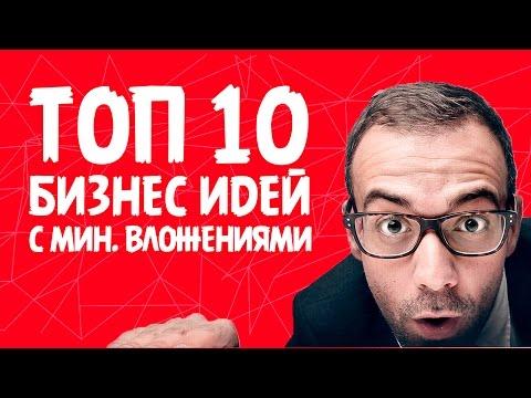 ТОП 10 БИЗНЕС ИДЕЙ С МИНИМАЛЬНЫМИ ВЛОЖЕНИЯМИ смотреть онлайн