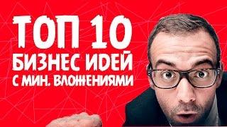 видео успешный бизнес с нуля примеры