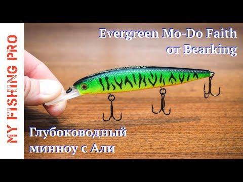Evergreen Mo-Do Faith от Bearking. Глубоководный минноу с Али.