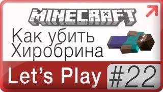 Как убить Хиробрина в Майнкрафт → Lets Play Minecraft: 22