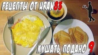 Яичница с ветчиной и сыром. Тосты в бутерброднице. Рецепты от uran83. Кушать Подано #9