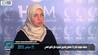 مصر العربية | منظمة حقوقية: مقتل 10 معتقلين بالسجون المصرية خلال أكتوبر الماضي