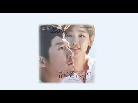 Bernard Park (버나드 박) – DIRT (먼지)  [ Beautiful Mind OST ] (HANGUL - ROM - ENG SUB)