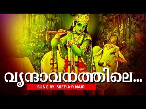 വൃന്ദാവനത്തിലെ ...   Latest Malayalam Devotional Song   Krishna Bakthiganangal