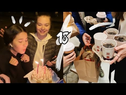 Вопрос: Как отпраздновать свое восемнадцатилетие?