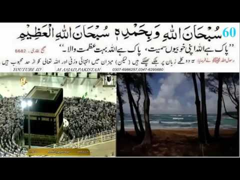 Subhanallahi Wa Bihamdihi Subhan Allahil Azeem M ASJAD