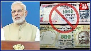 PM Modi s Master Stroke On Black Money