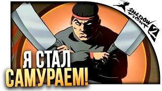 Я СТАЛ САМУРАЕМ! - Обзор Shadow Fight 2 ( iOS )