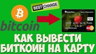 Как вывести Биткоин на карту.Обмен Биткоин на Приват24.Вывод Биткоинов Bitcoin с кошелька Blockchain