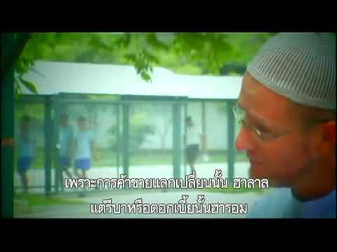 Convert to Islam in Thai Prison- Full interview
