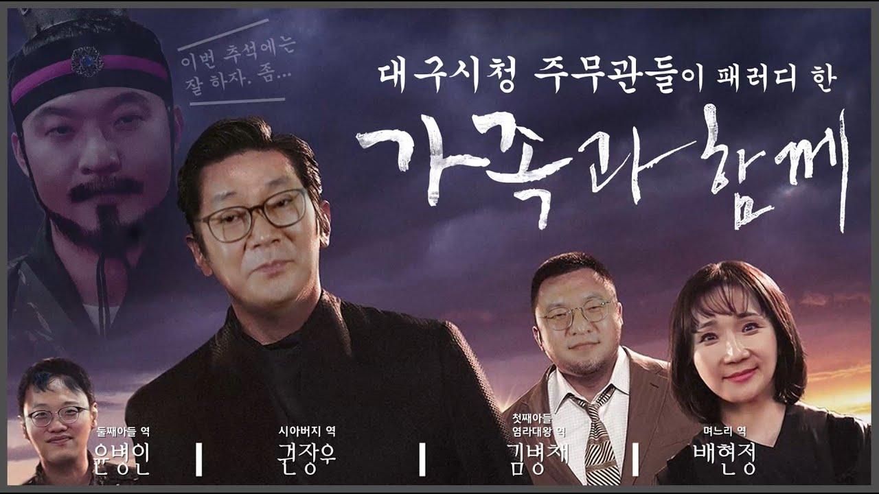 [추석특집]대구시청 주무관들이 패러디 한 '가족과 함께'