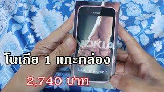 แกะกล่อง Nokia 1 | น้องเล็กสุดคุ้ม ราคาประหยัด 2,740 บาท