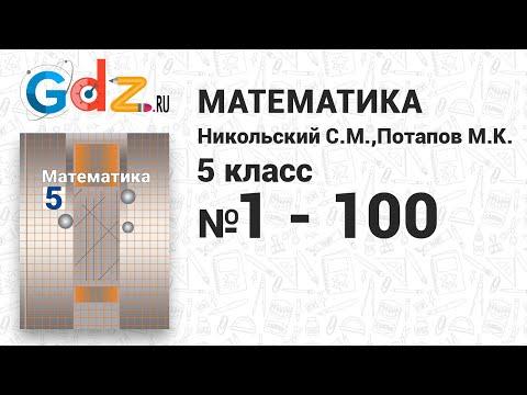 Видео уроки математики 5 класс никольский