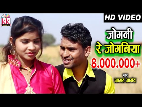 आगर आनंद-Cg song-Jogani Re Joganiya Re-Aagar Anand-Lata Dhrit lahre-New Chhattisgarhi Geet video2018