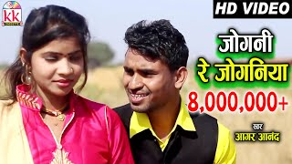 आगर आनंद-Cg song-Jogani Re Joganiya Re-Aagar Anand-Lata Dhrit lahre-New Chhattisgarhi Geet video2018