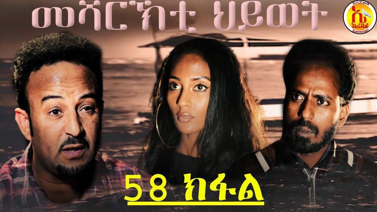 Download EriZara - መሻርኽቲ ህይወት 58 ክፋል - Episode 58    New Eritrean Series Film 2020 By Salih Seid Rzkey (Raja)
