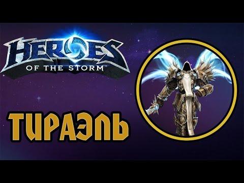 видео: heroes of the storm. Тираэль.
