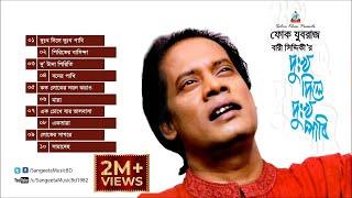 Dukkho Dile Dukkho Pabi (দুঃখ দিলে দুঃখ পাবি ) | Audio Album | Bari Siddiqui | Sangeeta