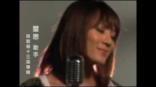 2011音樂會影片-聽見看見