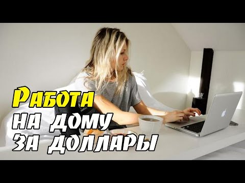 удаленная работа дому казахстане