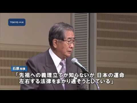 石原知事発言に社民・福島党首が撤回求める