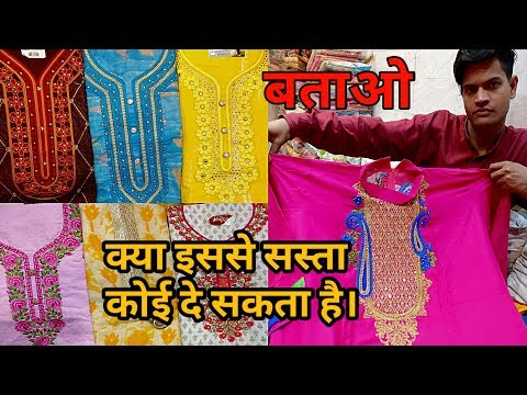 लेडीज सूट सबसे अलग | Sheesha Work, Handmade, Eid Special,Cheapest Cotton Suits wholesale Market