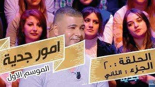Omour Jedia S01 Episode 20 21-03-2017 Partie 02