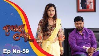 Kunwari Bohu  Full Ep 59  14th Dec 2018  Odia Serial – TarangTV