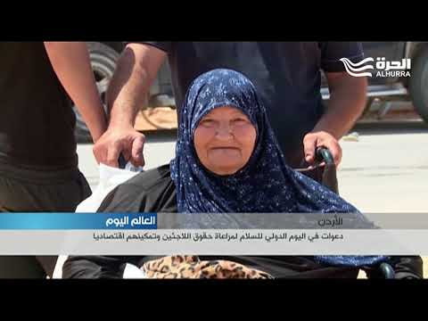 دعوات في الأردن لمراعاة حقوق اللاجئين وتمكينهم اقتصاديا  - 19:21-2017 / 9 / 21