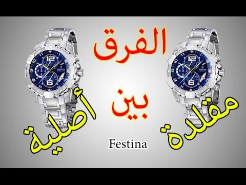 fd707b3ac كيف أستطيع أن أفرق بين festina الأصلية و Festina المقلدة بالرغم من تطابقهما  تماما