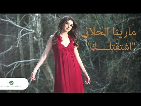 Maritta Hallani ... Shtaatellak - With Lyrics | ماريتا الحلاني ... اشتقتلــك - بالكلمات