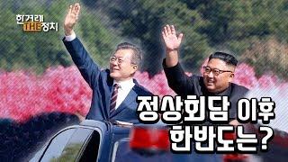 '김정은 답방', '태극기·보수'의 저주와 역풍 넘어야 [더정치 #135]