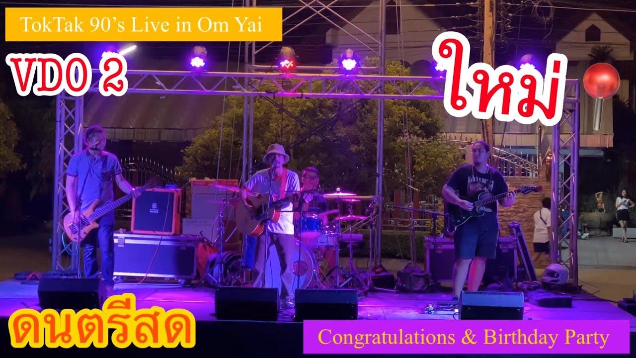 VDO 2 🔴ดนตรีสด TokTak90's Live in Om Yai [เล่นงานเลี้ยงรับปริญญาและวันเกิด]