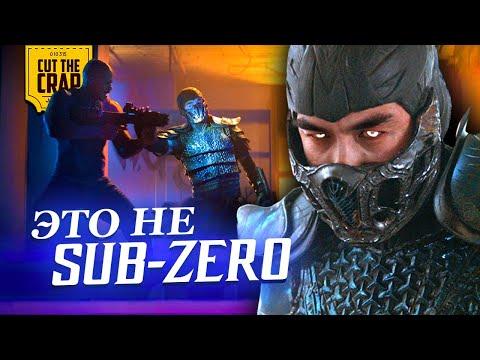 Трейлер нас обманул, это не Саб-Зиро! ЧПВТ Мортал Комбат/Mortal Kombat 2021 // Теория - Видео онлайн