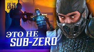Трейлер нас обманул, это не Саб-Зиро! ЧПВТ Мортал Комбат/Mortal Kombat 2021 // Теория