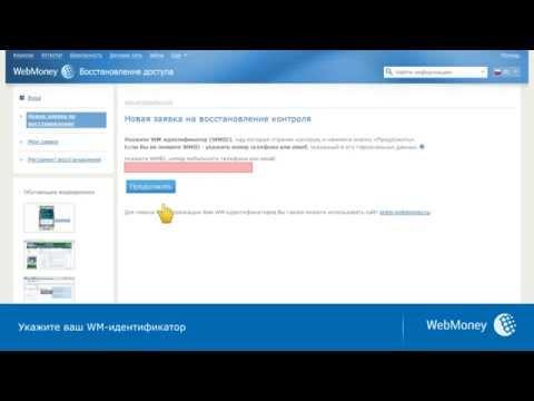 Восстановление доступа к WebMoney Keeper WinPro (Classic)