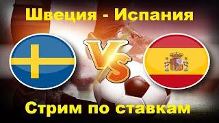 Швеция Испания прямой эфир футбол ЧМ 2022 ТОП ПРОГНОЗОВ
