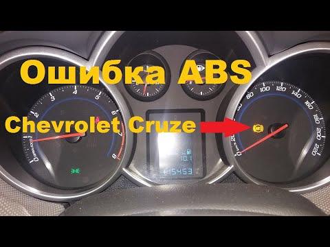 Ошибка ABS Chevrolet Cruze